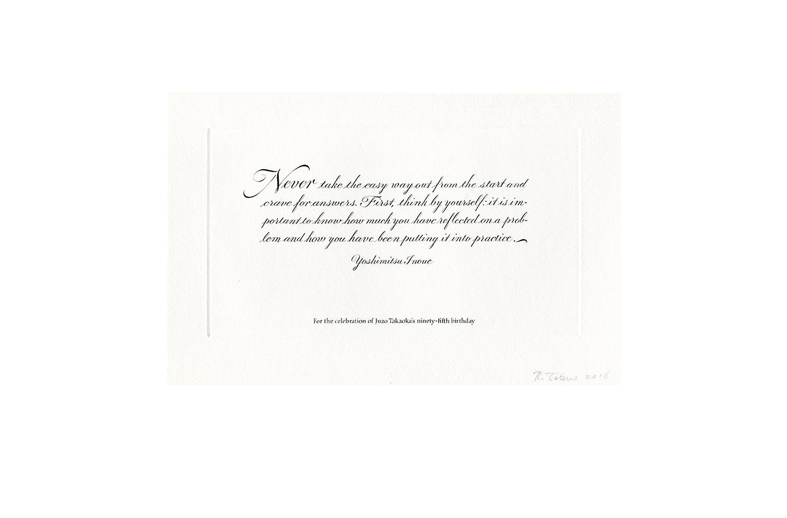 Yoshimitsu Inoue's word (Birthday card)