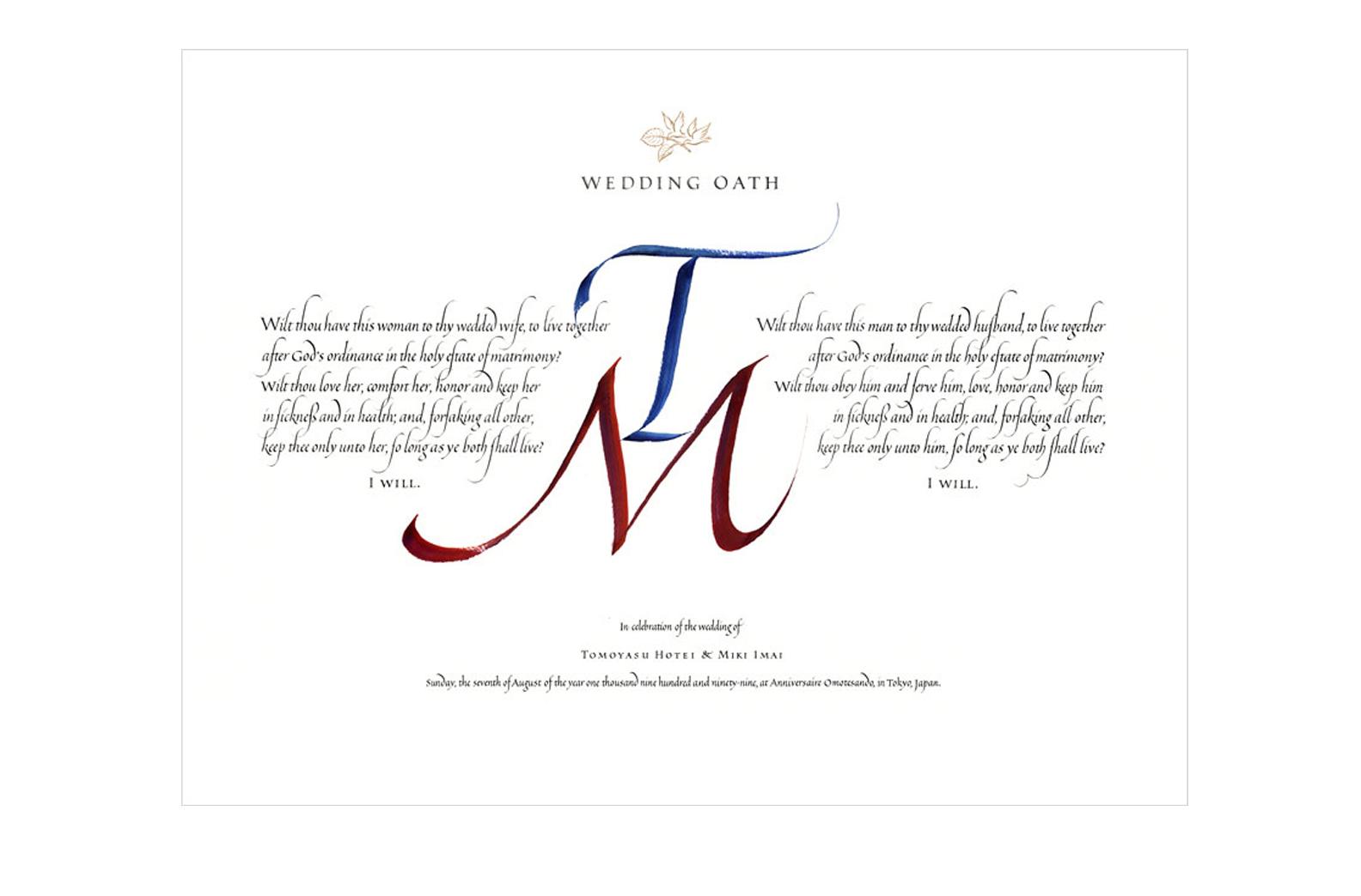 Wedding oath